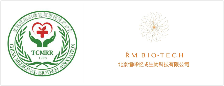 第二届皮肤黏膜软组织再生技术高峰论坛将于沈阳召开