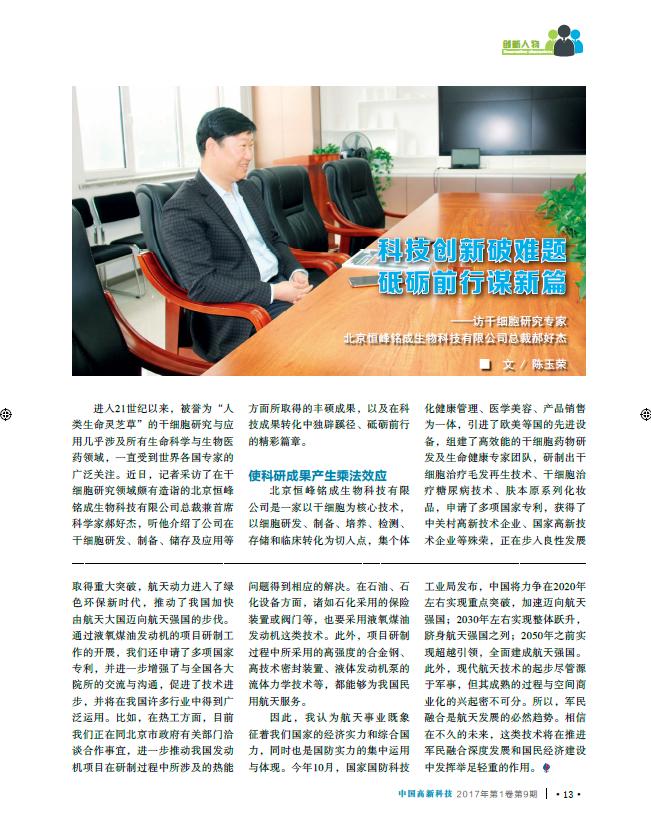 """北京恒峰铭成生物科技有限公司总裁接受""""创新人物""""专访"""